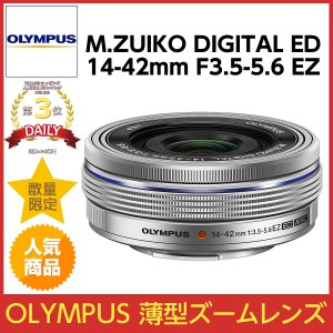 OLYMPUS M.ZUIKO DIGITAL ED 14-42mm F3.5-5.6 EZ パンケ...