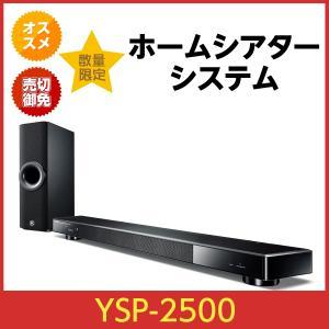 ヤマハ デジタル・サウンド・プロジェクター YSP-2500(B) [ブラック] サウンドバー