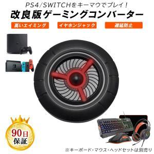 スイッチ PS4 PS3 Xbox コンバーター Switch キーボード マウス 対応 接続アダプター  ゲーム フォートナイト PUBG  エイミング エイム 設定簡単 遅延なし