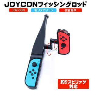 Nintendo Switch 釣りスピリッツ 釣りゲーム用 釣りロッド 対応 釣り竿 釣竿 フィッシング ロッド ジョイコン グリップ コントローラー ジョイスティック
