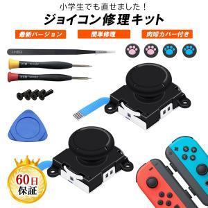 任天堂スイッチ 10in1セット JOY-CON スティック 修理交換用パーツ 2個セット 修理器具...