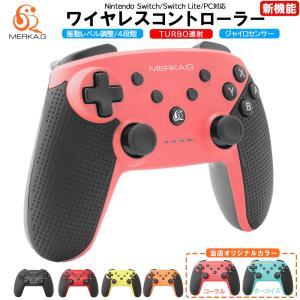 Switch / Switch Lite コントローラー スイッチ スイッチライト 対応 ワイヤレス...