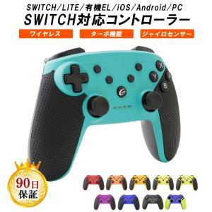 Switch / Switch Lite 対応 SWITCHプロコン スイッチ コントローラー プロ...
