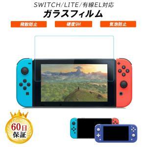 【対応機種】 任天堂Switch  【ライトブルーを95%カット】 ブルーライトとは、角膜や水晶体で...