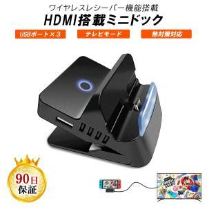 Nintendo Switch / Switch Lite 用 ミニドック 充電スタンド スイッチ ...