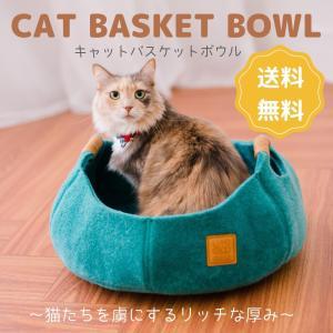 猫 ベッド キャットハウス キャットバスケットボウル ソファー おしゃれ 可愛い フェルト 洗える ...