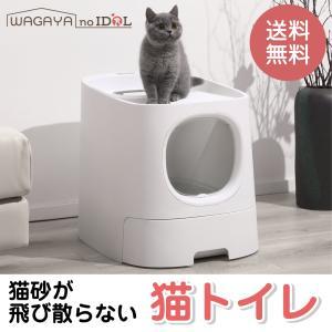 猫 トイレ 上から 入る 猫トイレ 猫用 トイレ 本体 猫砂が飛び散らない 2ドア式 大型 大きい ...
