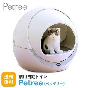 【安心1年保証】 PETREE ペッツリー 猫 自動トイレ 猫用 トイレ 自動 本体 おしゃれ 掃除...