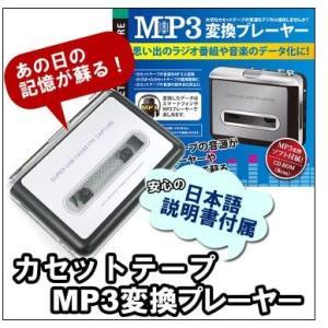 eiYAAA カセットテープMP3変換プレーヤー MP3-CP (ホワイト) merock