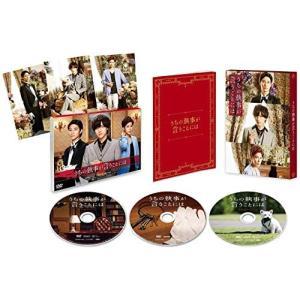 初回製造分 うちの執事が言うことには 豪華版 ( ブックレット &フォトカードセット封入 スペシャルパッケージ仕様 ) [ DVD ] merock