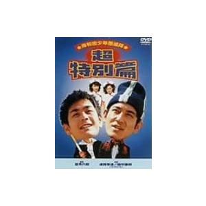 岸和田少年愚連隊 超特別篇 [DVD] merock