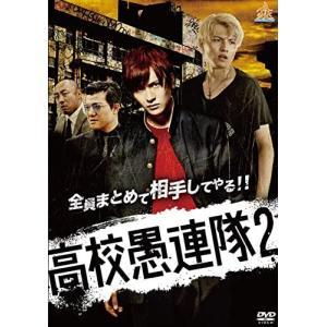 高校愚連隊2 [DVD] merock