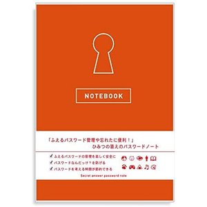 パスワード管理 ノート ひみつの答えのパスワードノート (オレンジ) (オレンジ B6)|merock