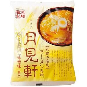 藤原製麺 札幌三代目月見軒味噌(乾燥) 117g×10袋 merock