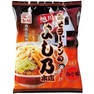 藤原製麺 みそラーメンのよし乃本店(乾燥) 125g×10袋 merock