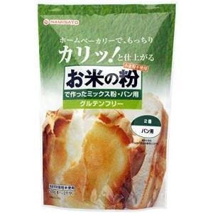 波里 グルテンフリーお米の粉で作ったミックス粉パン用 500g×5個 (500g×5袋)|merock