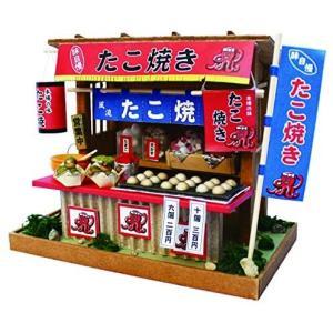 ビリー 手作りドールハウスキット 昭和屋台キット たこ焼き屋 8539 merock