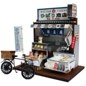 ビリー 手作りドールハウスキット 懐かしの市場キット 豆腐屋 8663 merock