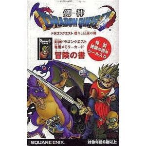 剣神ドラゴンクエスト 甦りし伝説の剣 専用メモリーカード 冒険の書(特製 冒険の書用シール封入)|merock