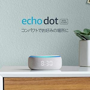Echo Dot (エコードット)第3世代 - スマートスピーカー時計付き with Alexa、サ...