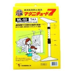 東京都葛飾福祉工場 家具転倒防止 突っ張り棒 マグニチュード7 ML50 ブラウン 1本入 merock
