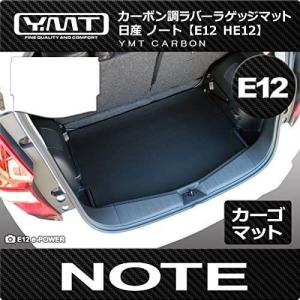 YMT 日産ノート E12 HE12 ラゲッジマット カーボン調ラバー E12-CB-LUG (ブラック)|merock