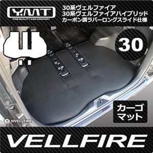 YMT30系ヴェルファイア/ヴェルファイアHVカーボン調ラバー ラゲッジマット ロングスライド仕様 30VEL-CB-LUG (ブラック)|merock