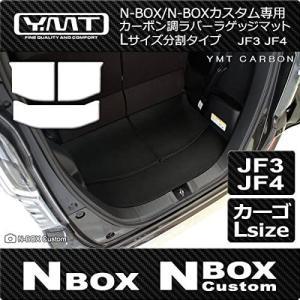 新型 N-BOX N-BOXカスタム JF3 JF4 カーボン調ラバー製ラゲッジマットLサイズ分割タイプ YMT製 (ブラック)|merock