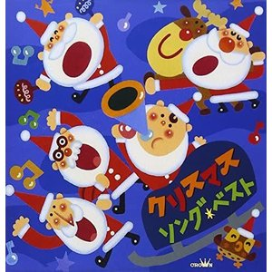 クリスマス・ソング ベスト merock