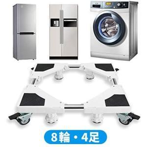 洗濯機 台 冷蔵庫置き台 キャスター付き台 耐荷重500kg 幅/奥行40-68cm 洗濯機 かさ上げ 台車移動式 (ホワイト 8輪4足)|merock