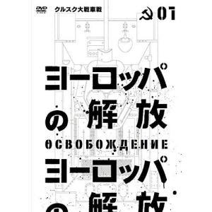 ヨーロッパの解放 HDマスター 1 <クルスク大戦車戦>(通常仕様) [DVD] merock