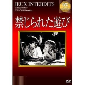 禁じられた遊び [DVD] merock