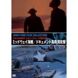 ミッドウェイ海戦/ドキュメント真珠湾攻撃 [DVD] merock