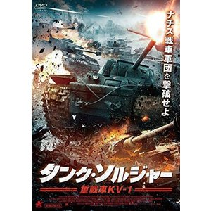 タンク・ソルジャー 重戦車KV-1 [DVD] merock