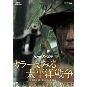 NHKスペシャル カラーでみる太平洋戦争 3年8か月・日本人の記録 [DVD] merock