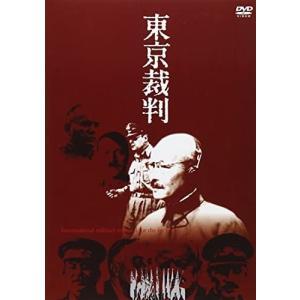 東京裁判 [DVD] merock