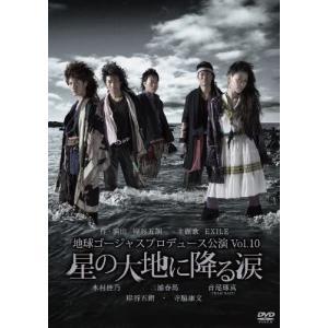 地球ゴージャス プロデュース公演 Vol.10 「星の大地に降る涙」 [DVD] merock