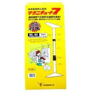 東京都葛飾福祉工場 家具転倒防止 突っ張り棒 マグニチュード7 ML80 アイボリー 1本入 merock