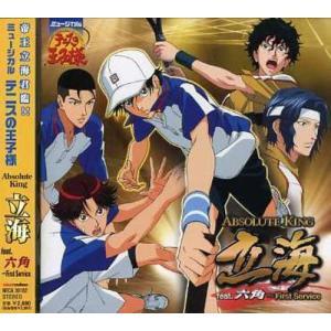 ミュージカル「テニスの王子様」ABSOLUTE KING 立海 feat.六角First Service merock