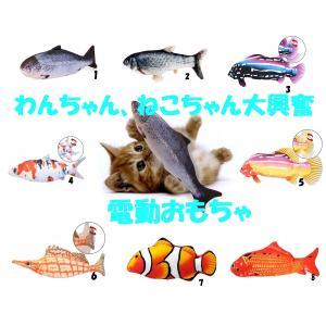 リアルに動くお魚! 電動 犬のおもちゃ わんこのおもちゃ ぬいぐるみ リアルなおもちゃ 猫のおもちゃ 魚の画像