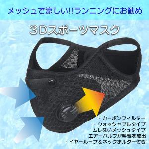 ■値下■トレーニングに 息が楽なメッシュ スポーツマスク ランニングマスク 高性能フィルター バルブ...