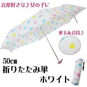 折りたたみ傘 FANCY DOT(33796) ホワイト 音符柄をモチーフにした可愛い傘 013-074|merry-net
