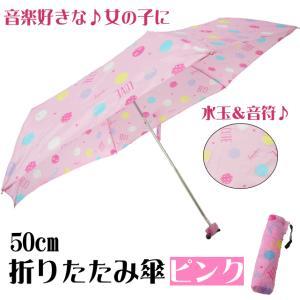 期間限定セール■折りたたみ傘 FANCY DOT(33796) ピンク 音符柄をモチーフにした可愛い傘 013-075|merry-net