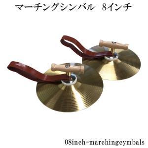 小型の合わせシンバル マーチングシンバル お子様にも最適 使いやすい小型シンバル 08inch-marchingcymbals|merry-net