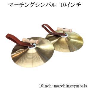 小型の合わせシンバル マーチングシンバル お子様にも最適 使いやすい小型シンバル 10inch-marchingcymbals|merry-net