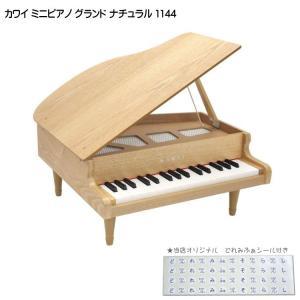 カワイ ミニグランドピアノ ナチュラル 木製 1144 KAWAI|merry-net