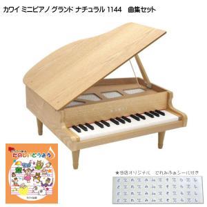 カワイ ミニグランドピアノ ナチュラル 木製 たのしいどうよう曲集セット 1144 どれみふぁシール付 KAWAI|merry-net