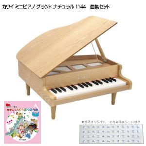 カワイ ミニグランドピアノ ナチュラル 木製 かわいいどうぶつのうた曲集セット 1144 どれみふぁシール付 KAWAI|merry-net