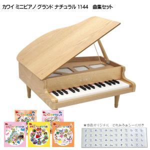 カワイ ミニグランドピアノ ナチュラル 木製 人気曲集5冊セット 1144 どれみふぁシール付 KAWAI|merry-net
