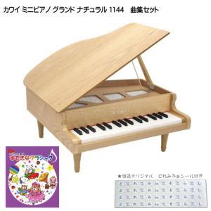カワイ ミニグランドピアノ ナチュラル 木製 すてきなクラシック曲集セット 1144 どれみふぁシール付 KAWAI|merry-net
